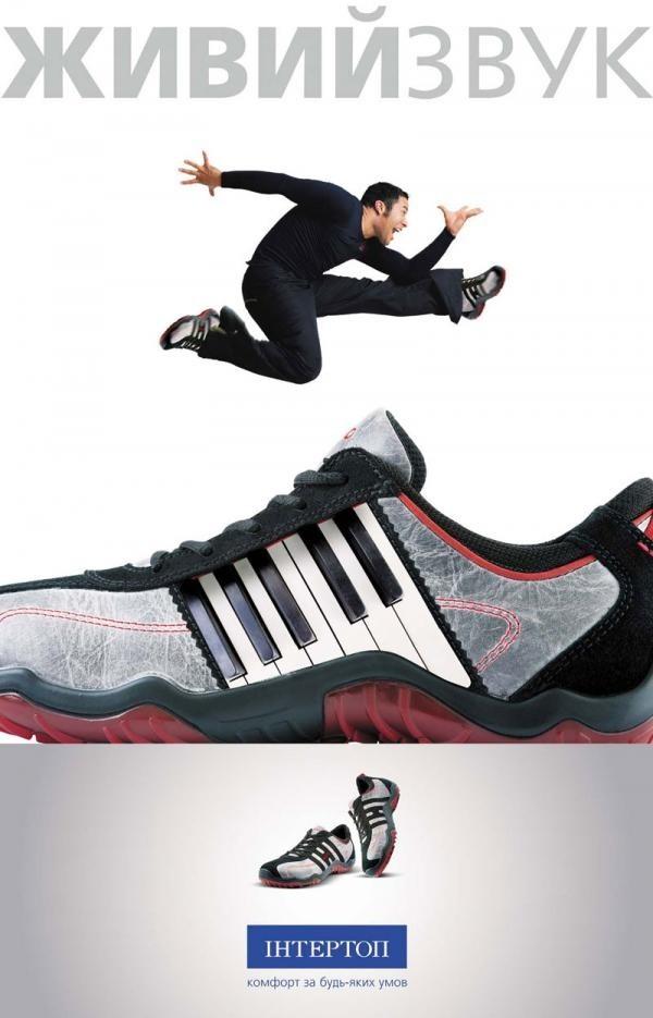 Музыка вашей обуви
