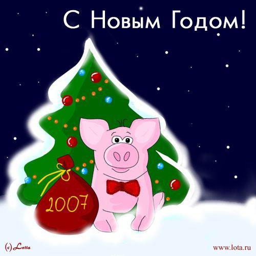 С Новым 2007 Годом!!!