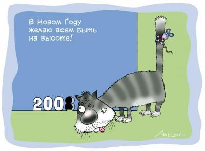 C Новым 2008 Годом, друзья!
